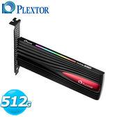 PLEXTOR M9PeY 512G SSD PCIe介面 固態硬碟
