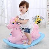 寶寶搖椅馬塑料搖搖馬大號加厚兒童玩具禮物 【格林世家】