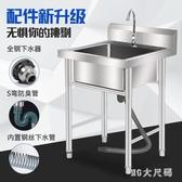 商用不銹鋼水槽水池雙槽三池洗菜盆洗碗消毒池廚房家用帶支架單槽 qf26791【MG大尺碼】