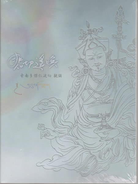 悲切遙喚  索南多傑仁波切 CD  (購潮8)