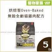 寵物家族-烘焙客Oven-Baked-無穀全齡貓雞肉配方5LB