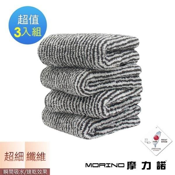 【南紡購物中心】【MORINO】抗菌防臭超細纖維竹炭毛巾 (超值3入組)