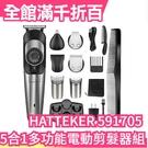 【USB充電式 5in多機能】日本亞馬遜熱銷 HATTEKER 多功能剪髮器組 理髮器 38段設定 【小福部屋】