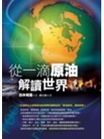 二手書博民逛書店 《從一滴原油解讀世界(雙色頁)》 R2Y ISBN:9577769497