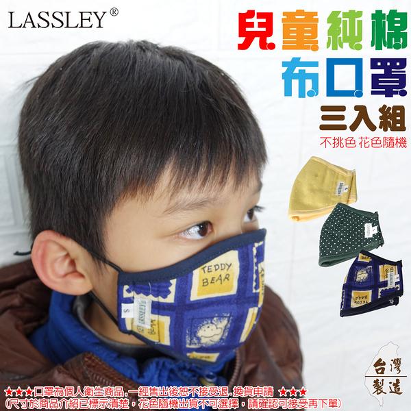 LASSLEY 兒童立體純棉布口罩-三入組 (花色隨機 台灣製造)