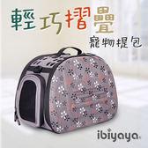 【ibiyaya翼比】輕巧摺疊寵物提包。灰/FC1007-G