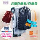 (可超取)lisan透明衣服防塵套 防塵袋 防塵罩【大10入60x90cm】-賣點購物※