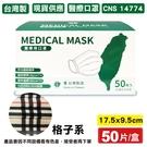 丰荷 成人醫療口罩(格紋系) 50入/盒...