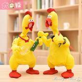 玩具 創意整蠱電動慘叫雞男孩兒童麥霸雞玩具抖音網紅醉酒雞會唱歌跳舞  YXS限時下殺