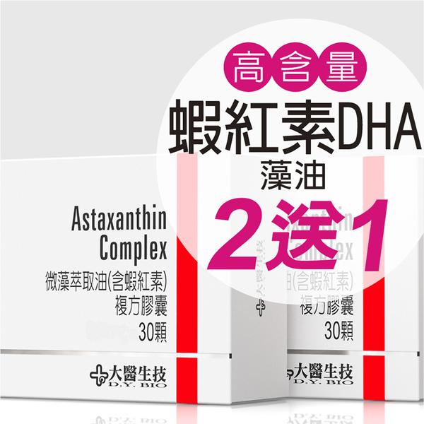 【大醫生技】微藻萃取油(蝦紅素)DHA30顆【$800/盒 買2送1】Omega3 素食磷蝦油 現貨