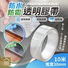 防水防霉透明壓克力膠帶 30mm 10米 水槽瓦斯爐馬桶牆角美縫貼 【ZJ0201】《約翰家庭百貨