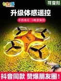 智能手勢感應無人機手表飛機玩具遙控兒童ufo小學生飛行器男全館免運