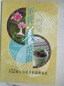 【書寶二手書T1/園藝_HMM】不死養花術:102種室內花草的栽種祕技_王意成