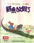 (二手書)鱷魚放假了