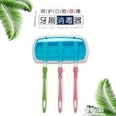 牙刷消毒器紫外線殺菌衛生間烘干定時壁掛式牙刷盒三口之家置物架ATF 韓美e站