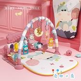 腳踏鋼琴新生兒多功能健身架器寶寶益智玩具【奇趣小屋】