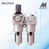 *雲端五金便利店* 三點組合 MACP 501 20A 25A 調壓閥 濾水器 潤滑器 給油器 Mindman 金器