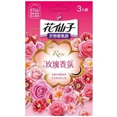 花仙子 好心情 衣物香氛袋-玫瑰香氛 10g(3入)/盒【康鄰超市】