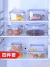 保鮮盒 廚房儲物食物收納密封冰箱食品收納保鮮盒塑料雜糧蔬果冷藏收納盒 suger