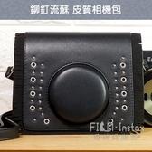 【 鉚釘流蘇 皮質相機包 】mini SQ 拍立得相機 收納包 附背帶 菲林因斯特