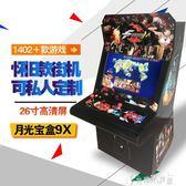 街機搖桿 投幣雙人格斗大型游戲機 液晶屏家用  月光寶盒.YYJ 奇思妙想屋