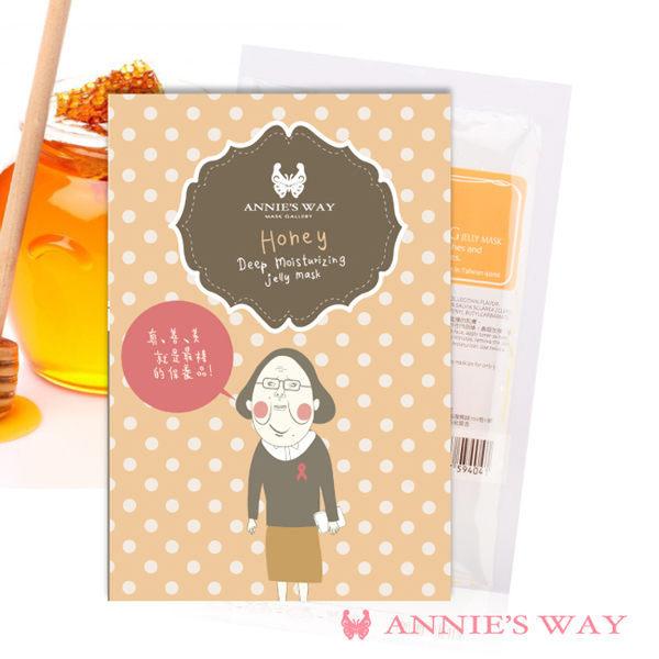 Annie s Way 安妮絲薇 謝曬皮 蜂蜜深層保濕果凍面膜 40ml  1入 ◆86小舖 ◆