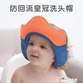洗髮帽 寶寶洗髮帽硅膠洗頭髮防水護耳兒童淋浴帽嬰兒洗澡帽小孩洗頭神器