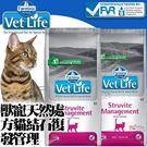 【 培菓平價寵物網 】(送購物金100元)法米納Farmina》VetLife VCSM4獸寵天然處方貓結石復發管理-400g