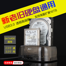 USB3.0IDE/SATA2.5/3.5寸串口並口帶讀卡器多功能外接硬碟盒集線器行動硬碟座