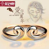 戒指男士女情侶對戒金箍孫悟空金箍棒食指尾戒  創想數位