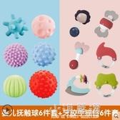 嬰兒撫觸球寶寶頓手抓球按摩球觸感觸覺抓握訓練玩具觸摸感知CY『小淇嚴選』