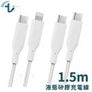 Allite 1.5 M 液態矽膠充電線 USB-C to C / USB-C to Lightning 快充線 快速充電 閃充