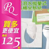 馬桶紙 可溶水拋棄式馬桶坐墊紙 一包10入*10包 共100片【PQ 美妝】