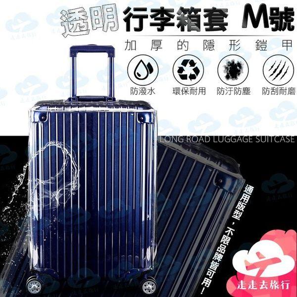 走走去旅行99750【JA641】24寸加厚耐磨防水旅行箱套 透明無邊框行李箱套 電壓包邊拉桿箱保護套