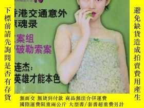 二手書博民逛書店罕見香港風情1998年10月朱茵蔡少芬李連杰李蕾郭靄明劉青雲巫啓