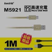 廣寰 Micro-USB QC2.0高速充電線1M(金)贈30公分充電線*1