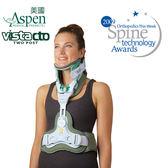 【又強】美國ASPEN VISTA CTO頸胸椎固定架(耶思本脊椎裝具(未滅菌))