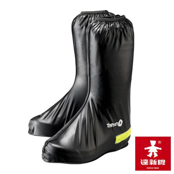 【達新牌】標準型防雨鞋套『黑』RSCCM 防水 鞋套 雨具 雨鞋 雨衣 防雨套 防水鞋套 反光設計