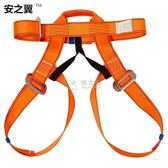 攀岩安全帶 戶外登山攀巖安全帶半身消防逃生安全腰帶坐式速降保險安全帶裝備 俏女孩