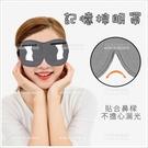 ACCESSARY記憶棉遮光睡眠眼罩-單入(灰色)[58985]