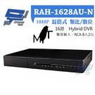 高雄/台南/屏東監視器 RAH-1628AU-N AHD 16路-DVR 1080P 監控主機 主機 DVR主機 聲音輸人RCA 8入2出
