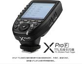 黑熊館 Godox 神牛XPro-F 富士 進階引閃器 內置神牛2.4G X系統 高速同步 TCM轉換功能