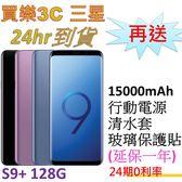現貨 三星 S9+ 手機 128G,送 15000mAh行動電源+清水套+玻璃保護貼+延保一年,24期0利率,G965