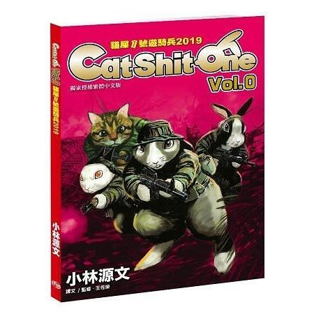 貓屎1號遊騎兵2019 Cat Shit One VOL.0(A4大開本)
