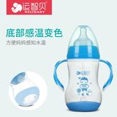 感溫PP奶瓶嬰幼兒寬口徑雙色手柄奶瓶寶寶