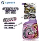 【愛車族】日本CARMATE 鋼圈鐵粉去除鍍膜劑 500ml PS62 汽車鋼圈鋁圈專用 煞車粉塵油汙去除清潔
