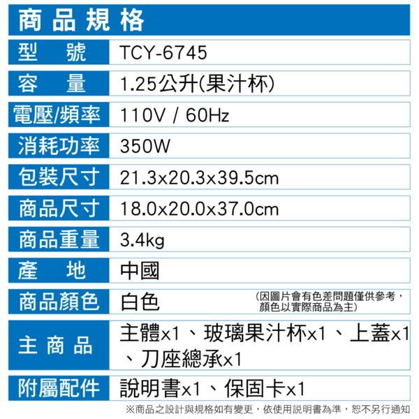 【艾來家電】【分期0利率+免運】大家源 樂活果汁機TCY-6745