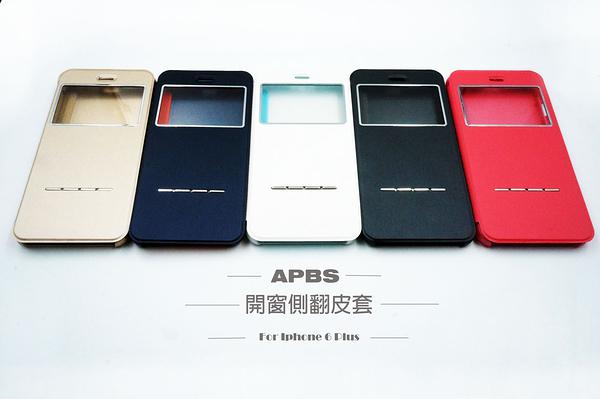 【apbs】iPhone 6/6S Plus 智能開窗式側翻皮套 送透明玻璃 手機套/手機殼/軟套/軟殼 Apple 5.5吋