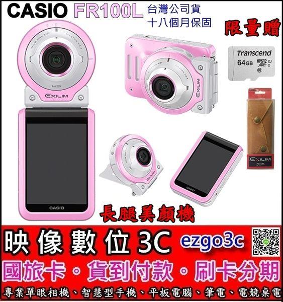 《映像數位》 CASIO EX-FR100L 防水 防塵 長腿美顏自拍機 【公司貨十八個月保固】【64GB套餐全配】*