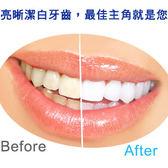 免插電牙齒清潔器 常保亮晰潔白【KL05002】